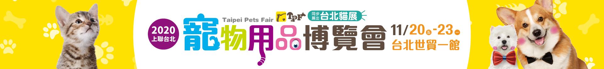 2020上聯台北寵物用品博覽會(冬季展)同步展出台北貓展