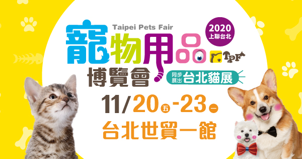 2020/11/20-11/23 上聯台北寵物用品博覽會同步展出台北貓展(冬季展)