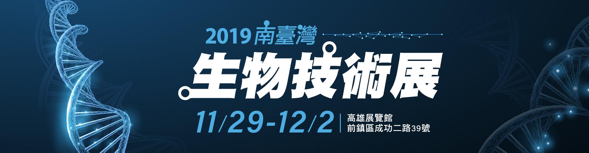 2019/11/29-12/02 南臺灣生物技術展