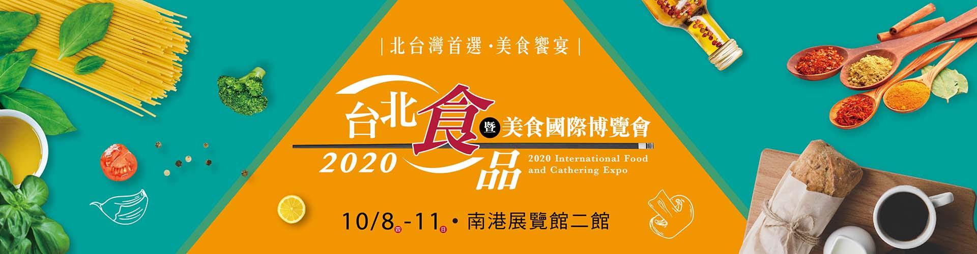 2019台灣國際美食暨伴手禮展