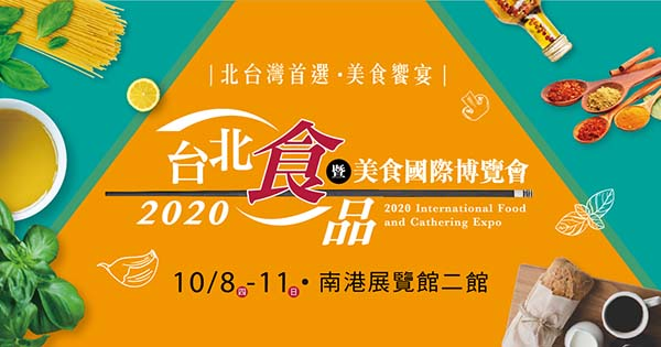 2020/10/08-10/11 台北國際食品博覽會