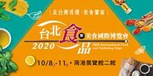 2020台北國際食品博覽會 10/08-10/11 南港展覽館二館│上聯食品展