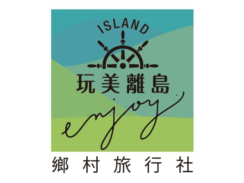 鄉村旅行社(台灣觀巴)