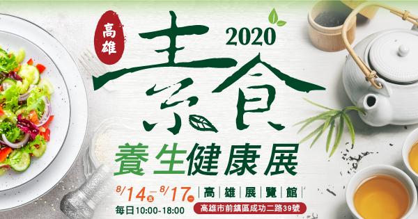 2020/08/14-08/17 高雄展覽館素食養生健康展