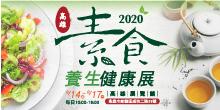 高雄素食養生健康展08/14-08/17高雄展覽館│蔬食百匯大集合