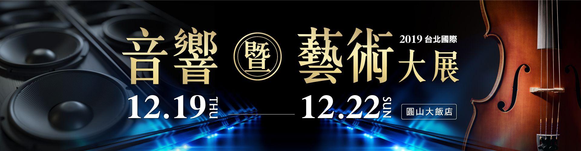 2019台北國際音響暨藝術大展