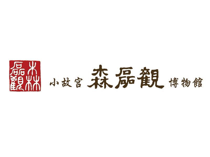 台灣 小故宮森磊觀博物館