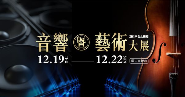 2019/12/19-12/22 台北國際音響暨藝術大展