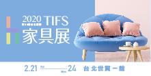 第30屆台北國際家具展-02/21-24世貿一館│國際品牌齊聚