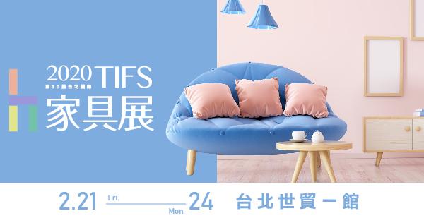 2020/02/21-02/24 第30屆台北國際家具展