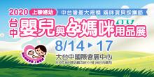 上聯婦幼|2020台中嬰兒與孕媽咪用品展|8/14-8/17大台中國際會展中心