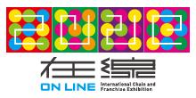 2020台北國際連鎖加盟大展-春季展