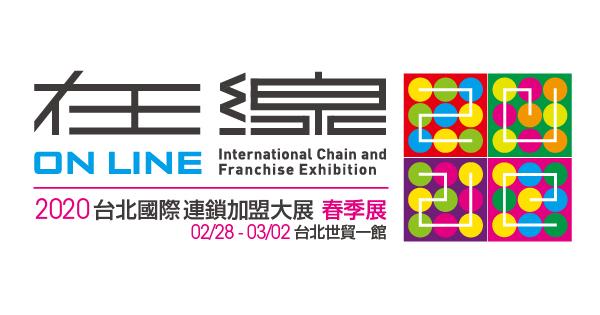 2020/02/28-03/02 第20屆台北國際連鎖加盟大展