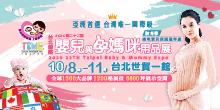 上聯婦幼|2020台灣唯一國際級婦幼展在10月-台北國際嬰兒與孕媽咪用品展│台北世貿一館 TBME