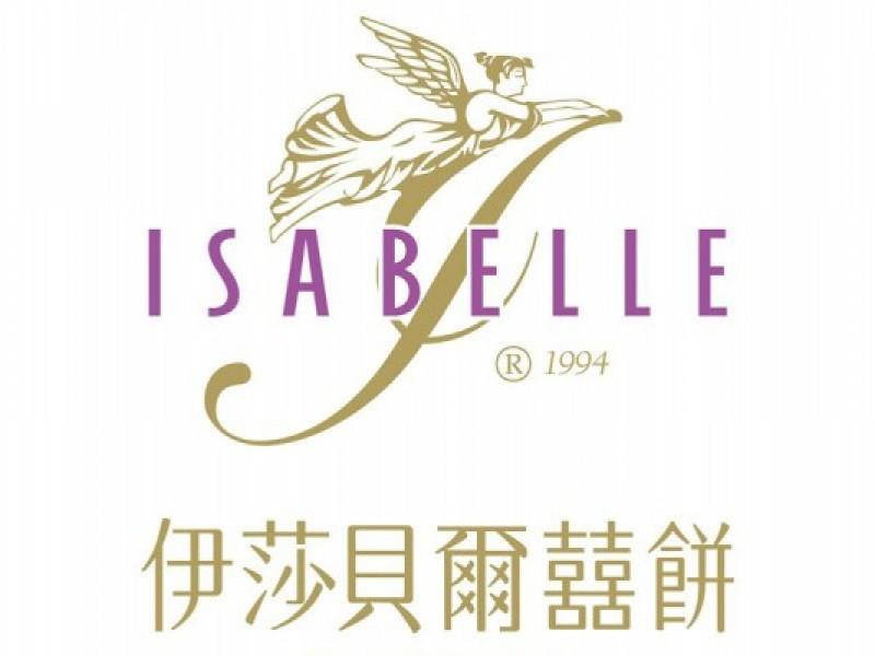 台灣伊莎貝爾食品股份有限公司