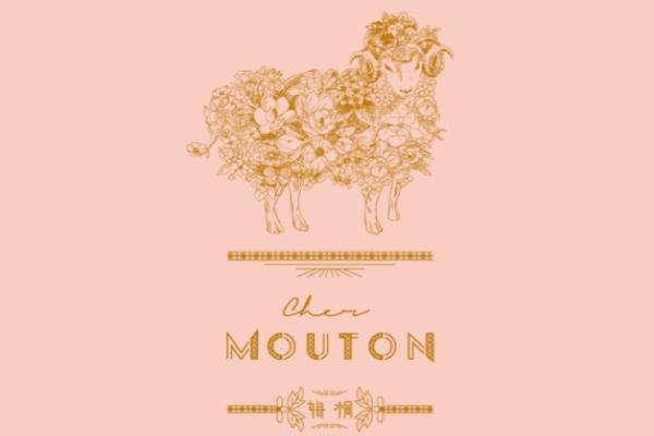 Cher Mouton 姆桐。花蛋糕