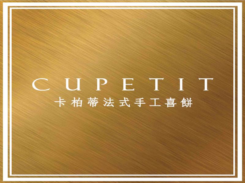 Cupetit 卡柏蒂法式手工喜餅