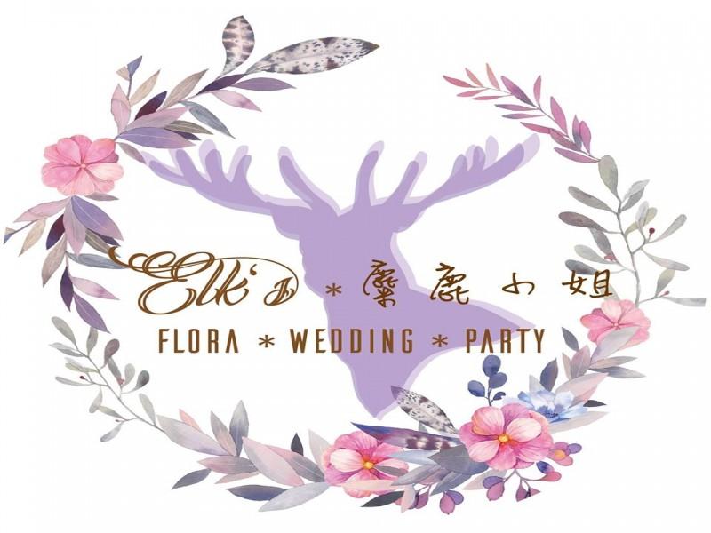 麋鹿小姐婚禮佈置