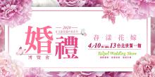 4/10-13首屆大規模婚博會|你結婚我送禮|上聯婚紗展