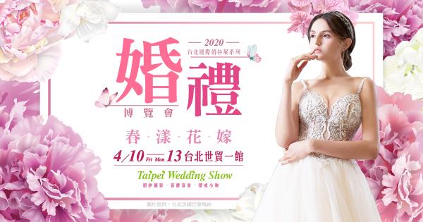 2020/04/10-04/13 2020台北國際婚紗展
