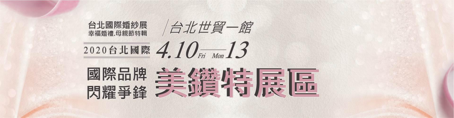 2020台北國際珠寶玉石展