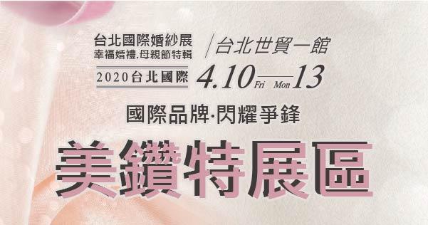 2020/04/10-04/13 台北國際珠寶玉石展