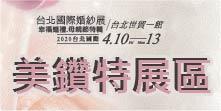 2020台北美鑽特展區4/10-13世貿一館|母親節與婚禮特別企劃