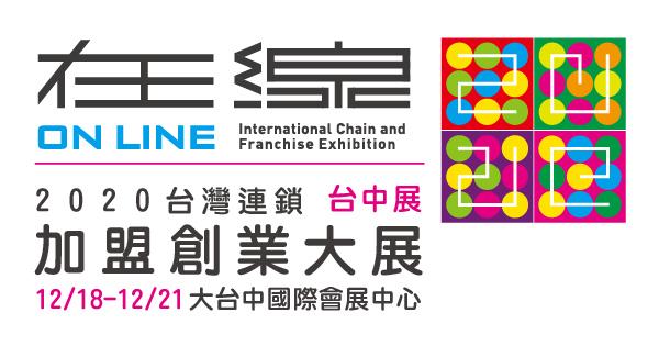 2020/12/18-12/21 台中國際連鎖加盟暨創業大展