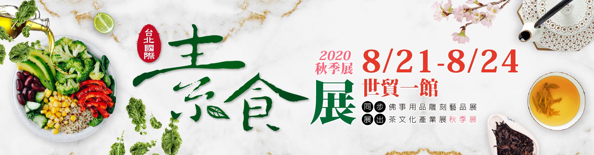 2020台北國際素食養生展(秋季展)