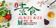 2020台北國際素食展(秋季展)|08/21-08/24世貿一館