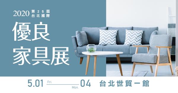 2020/05/01-05/04 第25屆台北國際優良家具展