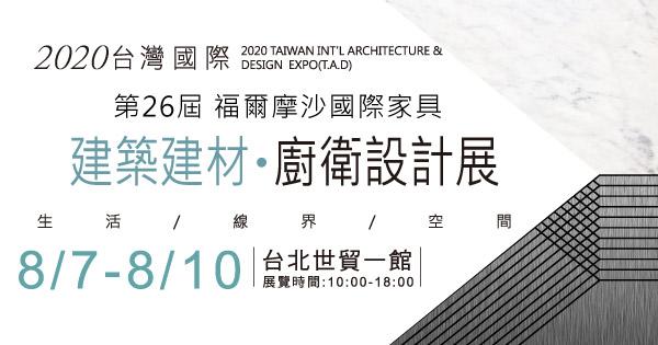 2020/08/07-08/10 台灣國際建築·建材·廚具空間設計展