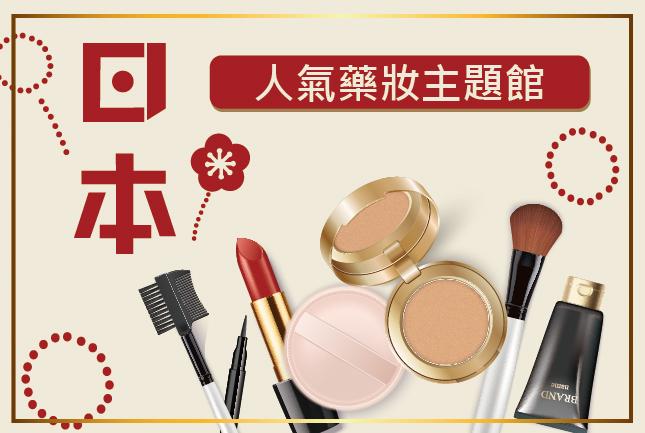 日本藥妝銷售冠軍/日本美容主題館