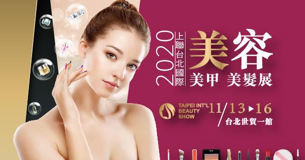 2020/11/13-11/16 上聯台北國際美容美甲美髮展