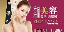 2020上聯台北國際美容美甲美髮展11/13-16世貿一館