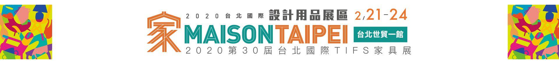 2020台北國際家設計用品展區