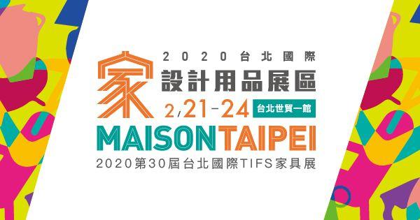 2020/02/21-02/24 台北國際家設計用品展區