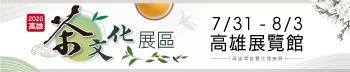 2020高雄茶文化展區