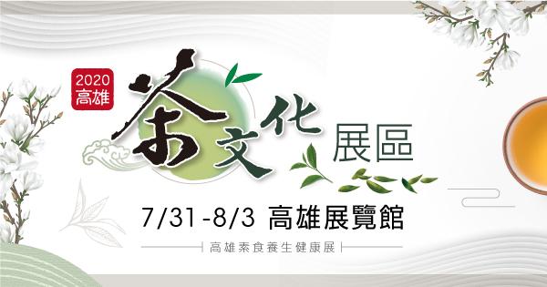 2020/07/31-08/03 2020高雄茶文化展區