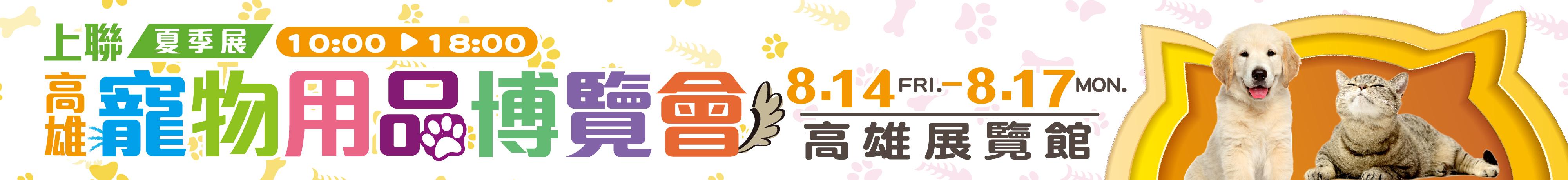 2020上聯高雄寵物用品博覽會(夏季展)