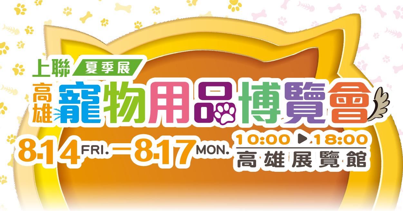 2020/08/14-08/17 上聯高雄寵物用品博覽會(夏季展)