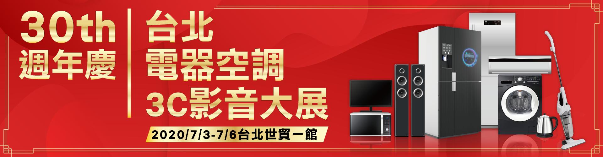 第30屆台北電器空調3C影音大展