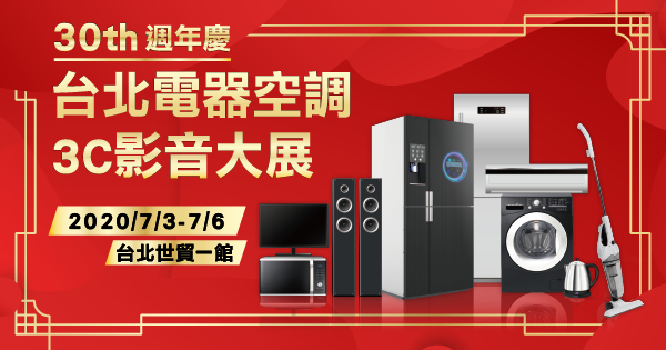 2020/07/03-07/06 第30屆台北電器空調3C影音大展