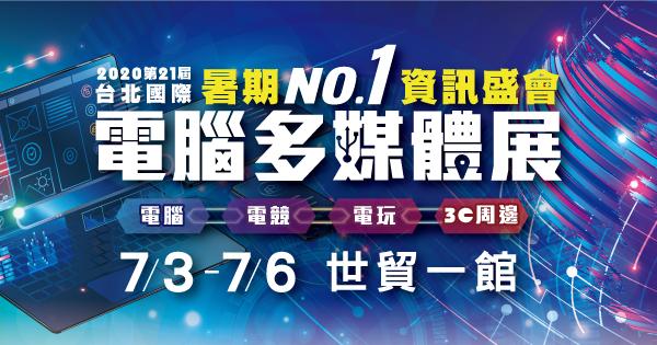 2020/07/03-07/06 第21屆台北國際電腦多媒體展