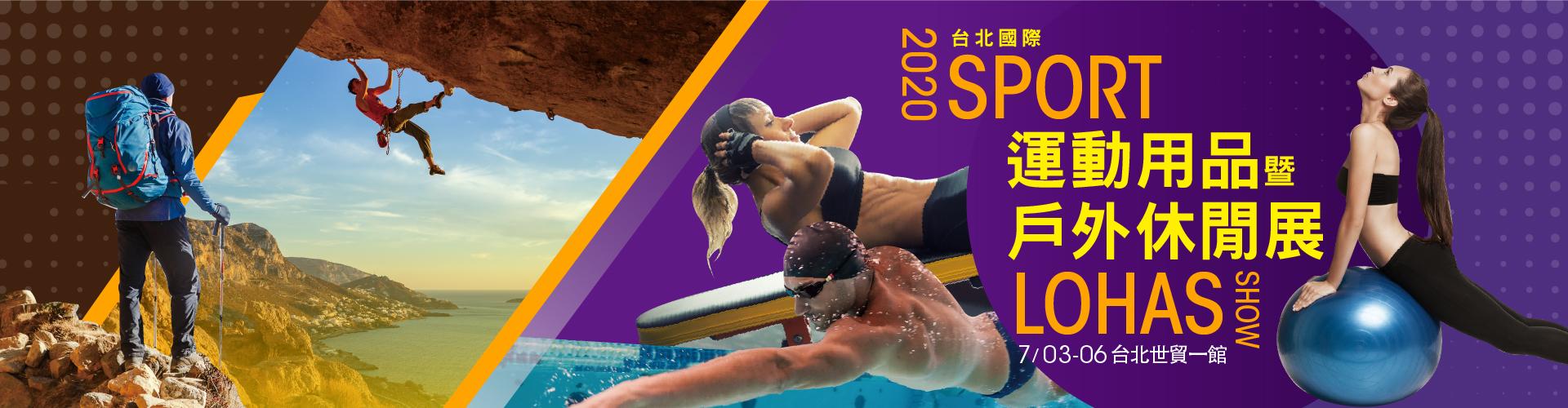 2020台北國際運動用品暨戶外休閒展