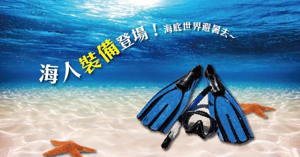 海人裝備登場!海底世界避暑去~
