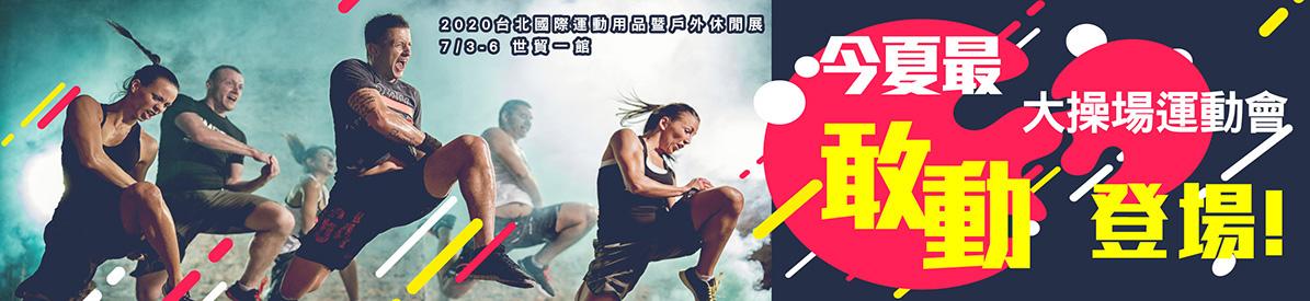 台北運動展_大操場運動會