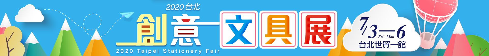 2020台北創意文具展