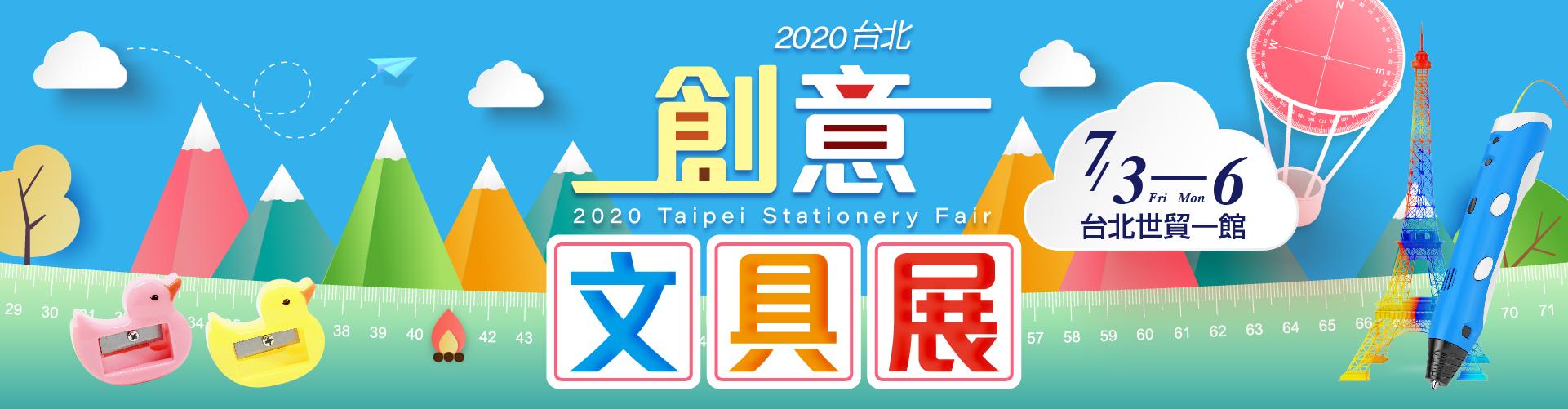 2020/07/03-07/06 台北創意文具展