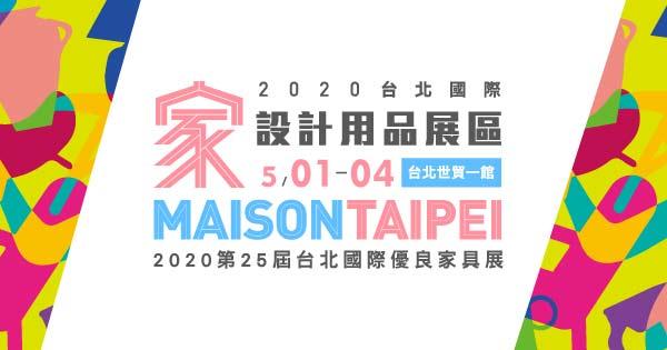 2020/05/01-05/04 台北國際家設計用品展